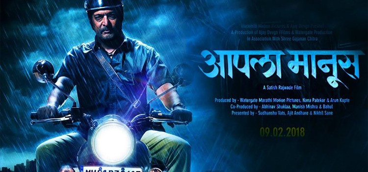 """With """"Aapla Manus"""" we have managed to achieve center point between commercial and experimental film says Nana Patekar"""