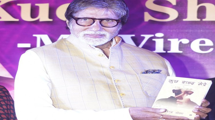 "Amitabh Bachchan launched Virendra Ojha's poetry book titled ""Kuch Shabd Mere"""
