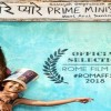 """""""Mere Pyare Prime Minister"""" Officially Selected for Rome Film Fest 2018"""