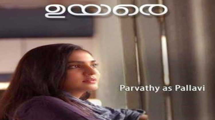 """Check Out Parvathy in """"Uyare"""""""