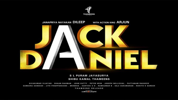 """Dileep And Arjun Starring """"Jack Daniel"""" Gets A Poster Release"""
