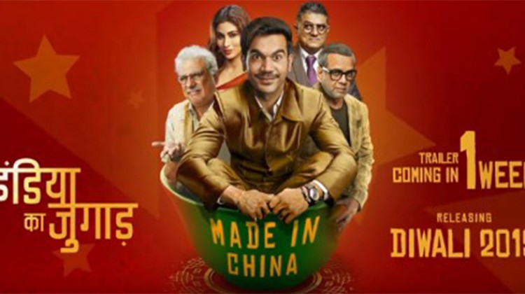 """Made In China"" Motion Poster by Maddock Films"